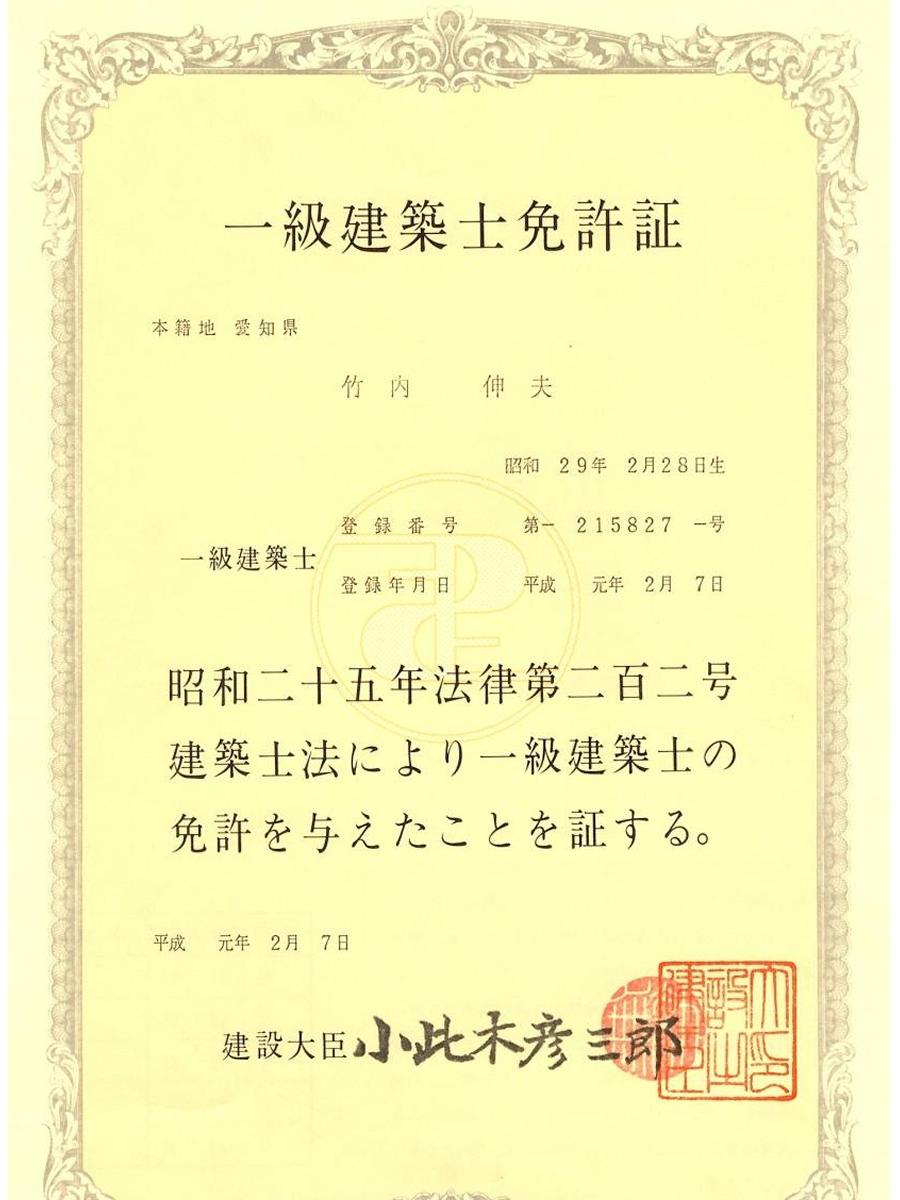 一級建築士免許証