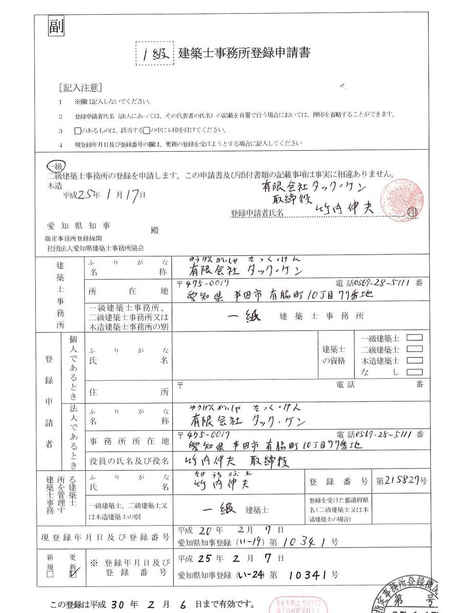 一級建築士事務所登録申請書