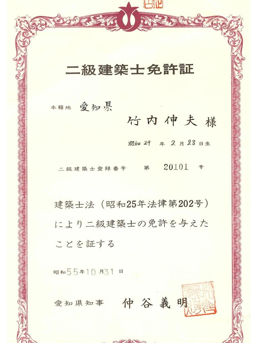 二級建築士免許証