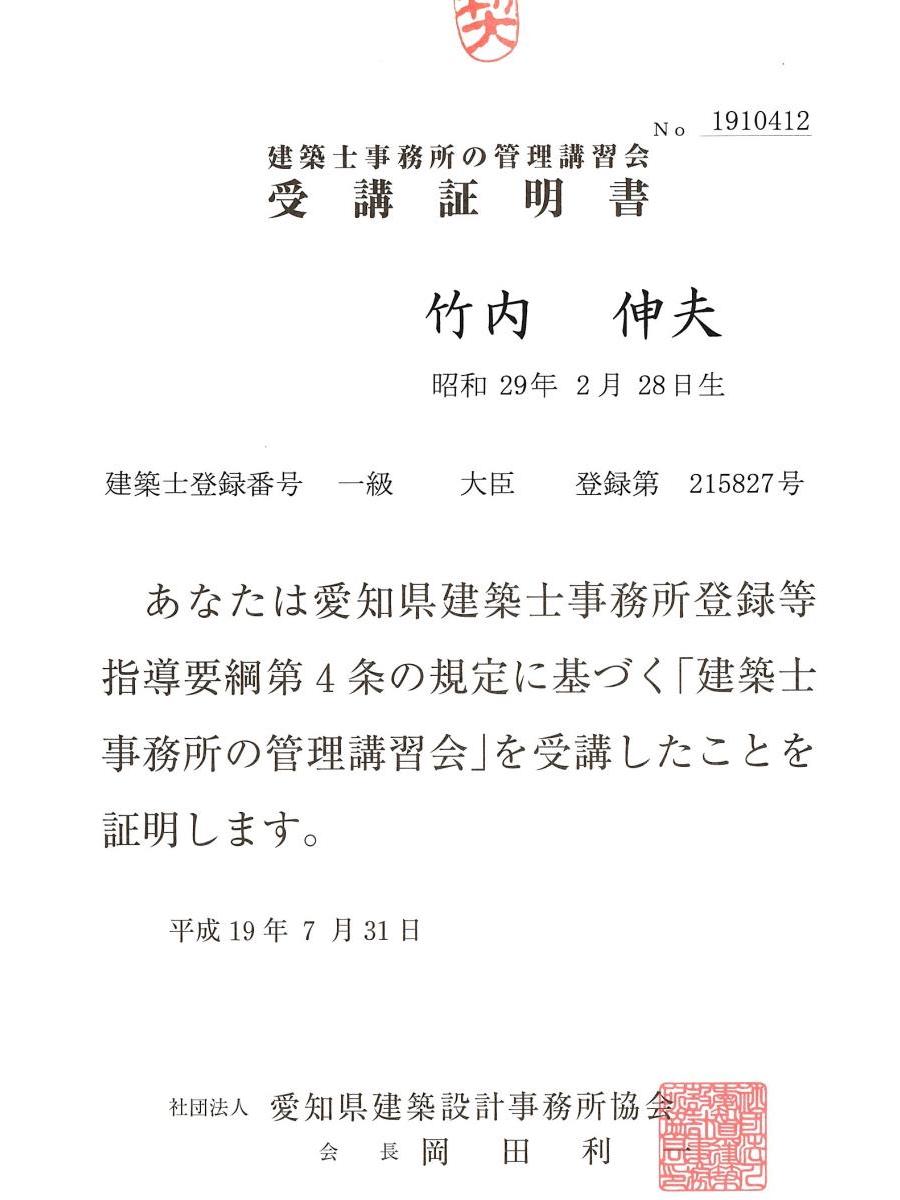 建築士事務所の管理講習会 受講証明書