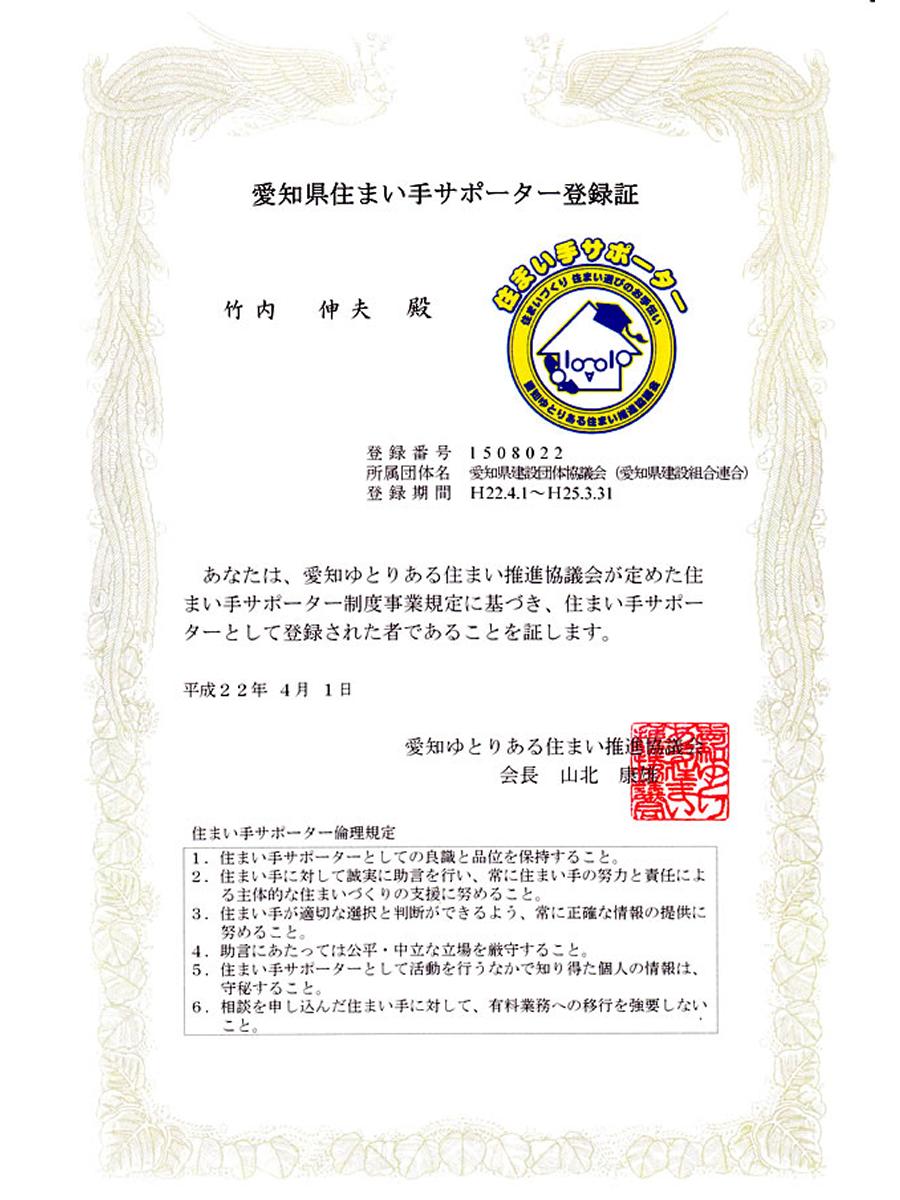 愛知県住まい手サポーター 登録証