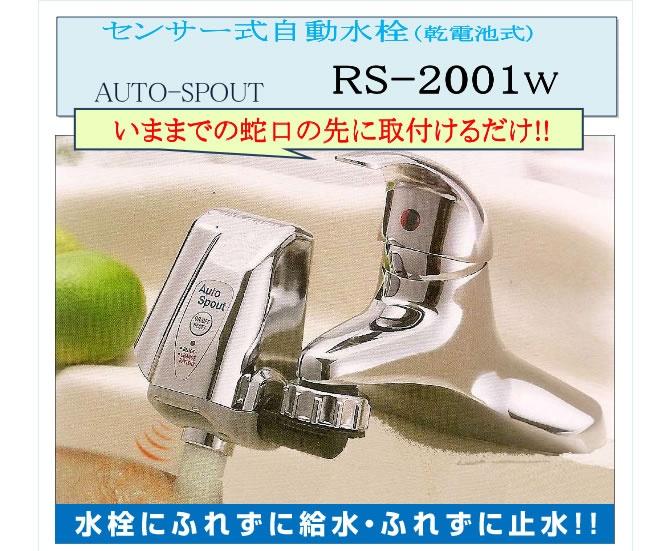 センサー式自動水栓