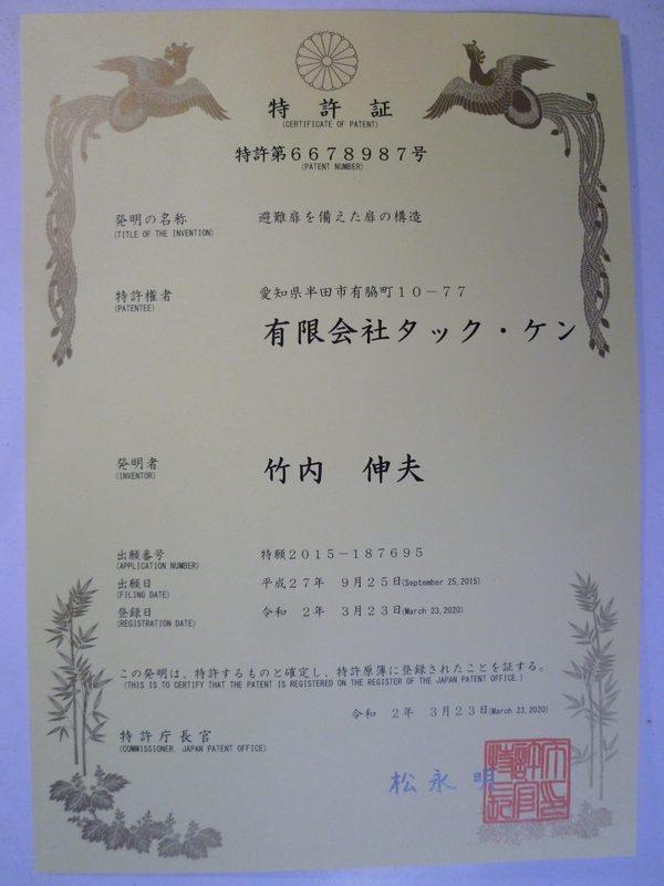 特許取得出来ました。令和2年3月23日